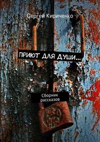 Кириченко, Сергей  - Приют для Души… (сборник)