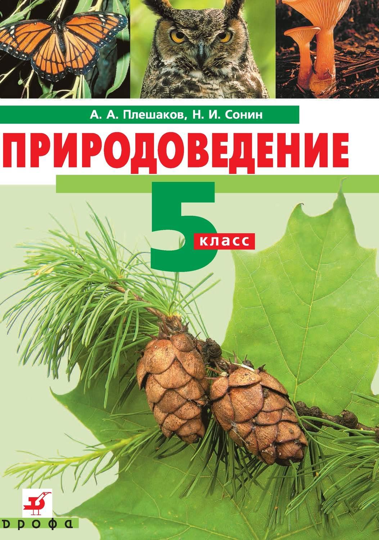 Учебник природоведение 5 класс а.плешаков и сонин читать онлайн