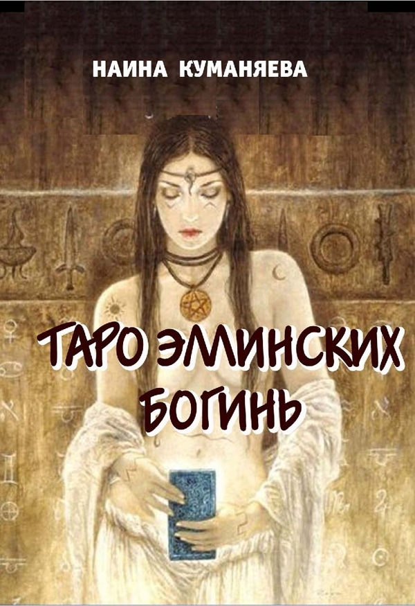 Наина Куманяева Таро эллинских богинь гадание на таро