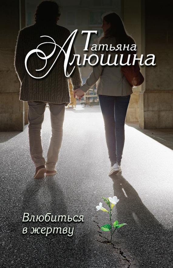 Влюбиться в жертву происходит романтически и возвышенно
