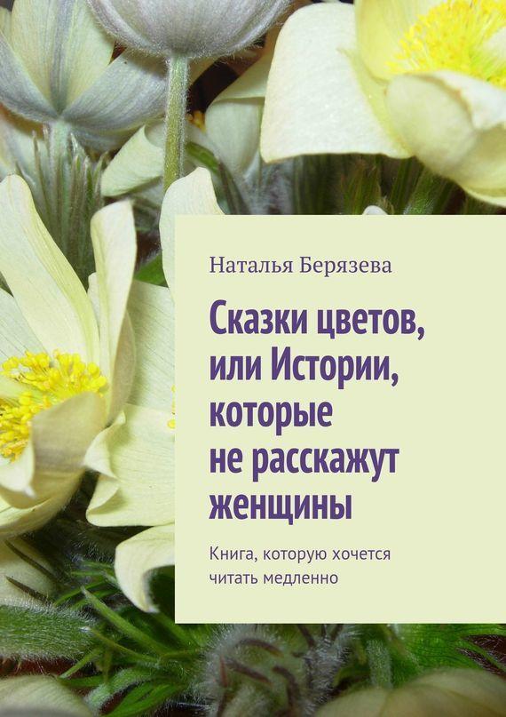 Обложка книги Cказки цветов, или Истории, которые не расскажут женщины, автор Берязева, Наталья