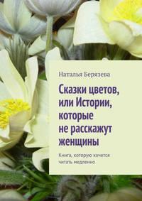 Берязева, Наталья  - Cказки цветов, или Истории, которые не расскажут женщины