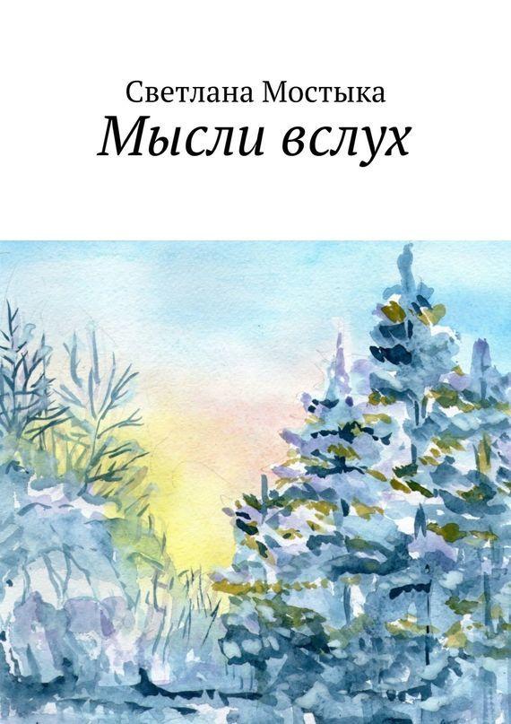 Светлана Мостыка Мысли вслух
