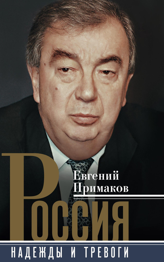Евгений Примаков Россия. Надежды и тревоги знаменитости в челябинске