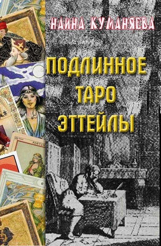 интригующее повествование в книге Наина Куманяева