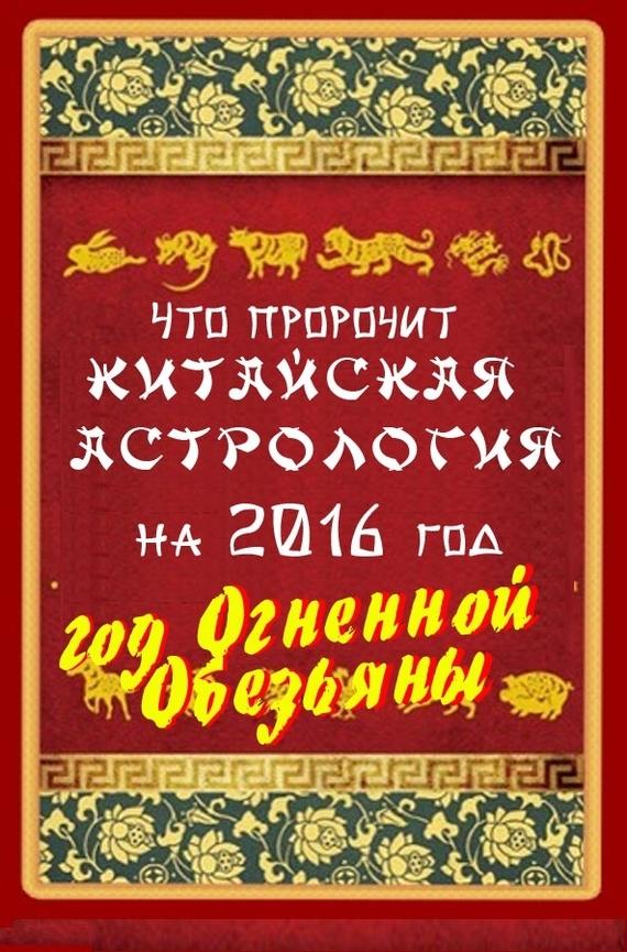 Что пророчит китайская астрология на 2016 год. Год Огненной Обезьяны от ЛитРес