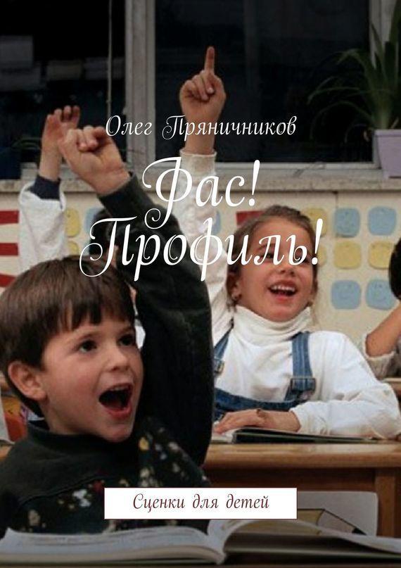 Олег Евгеньевич Пряничников бесплатно