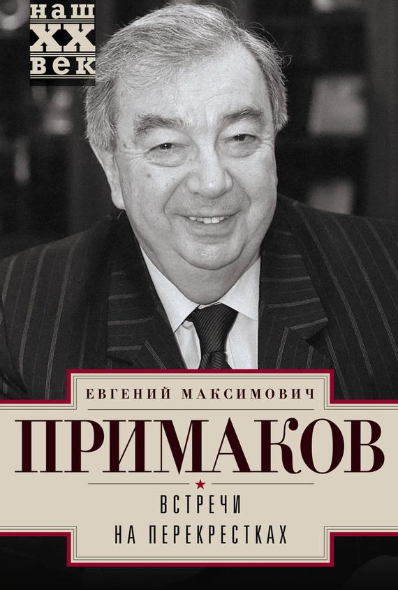 Евгений Примаков Встречи на перекрестках украина на перепутье записки премьер министра
