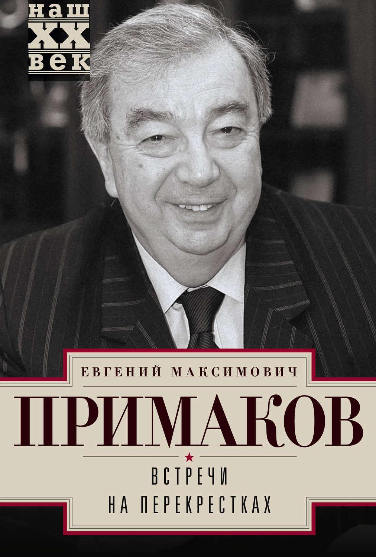 Евгений максимович примаков книги скачать