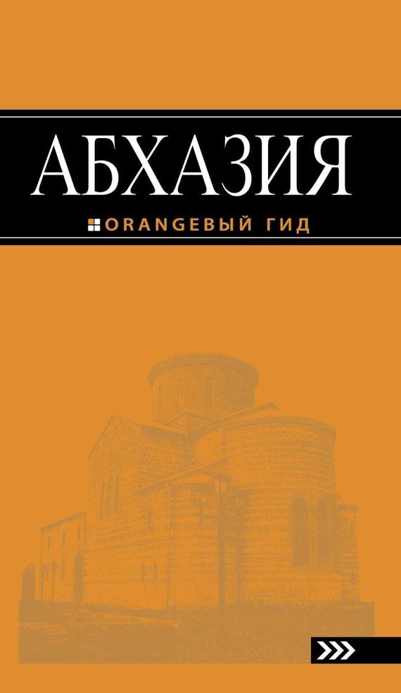 Отсутствует Абхазия. Путеводитель