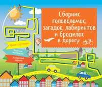 Отсутствует - Сборник головоломок, загадок, лабиринтов и бродилок в дорогу