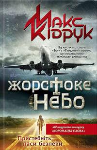 Кидрук, Максим  - Жорстоке небо
