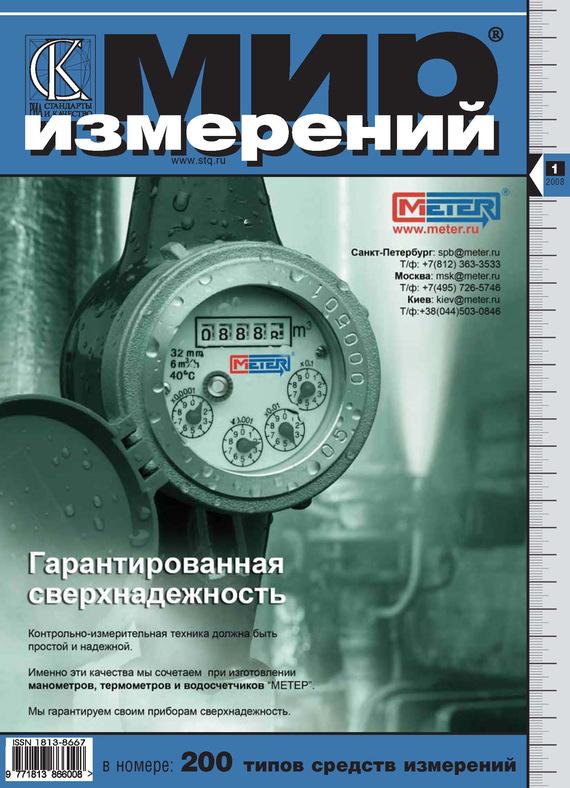 Мир измерений № 1 2008