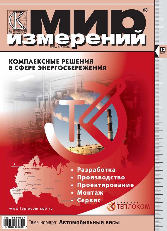 Мир измерений № 12 2008