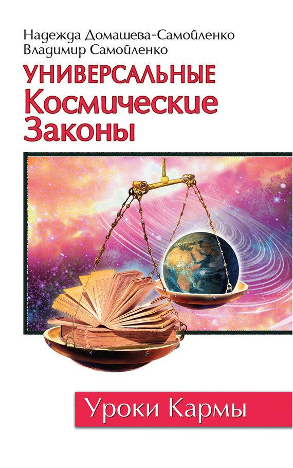 Универсальные космические законы изменяется внимательно и заботливо