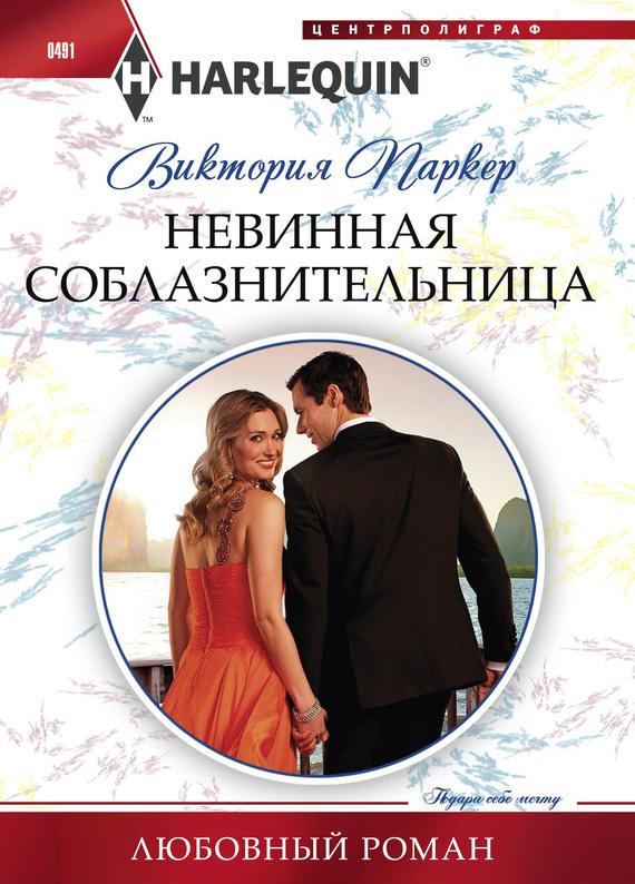Виктория Паркер Невинная соблазнительница виктория лайт серенада для невесты
