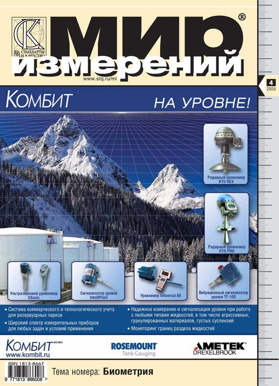 Отсутствует Мир измерений № 4 2009 журнал пушкин 4 2009