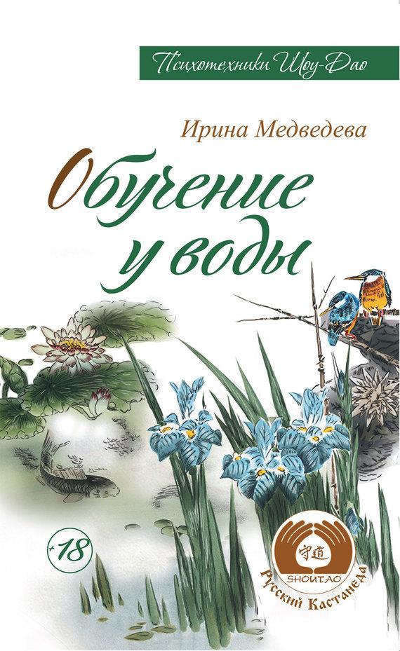 Александр Медведев Обучение у воды