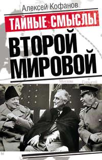 Кофанов, Алексей  - Тайные смыслы Второй мировой