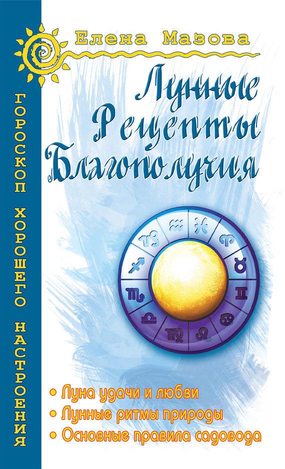 Елена Мазова Лунные рецепты благополучия тамоников а холодный свет луны