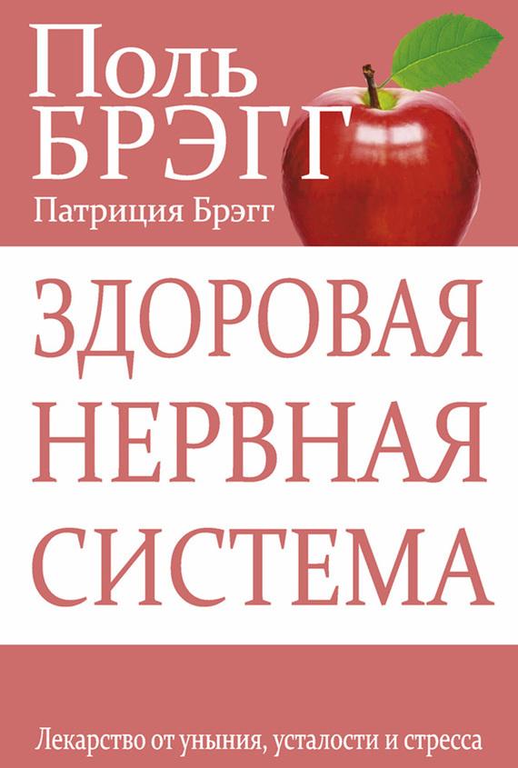 9789851525368 - Поль Брэгг: Здоровая нервная система. Лекарство от уныния, усталости и стресса - Книга