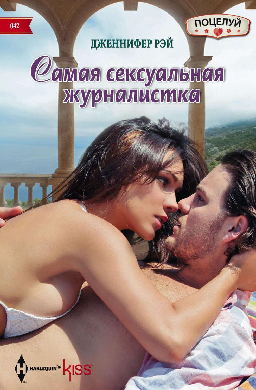 Зарубежные Секс Романы