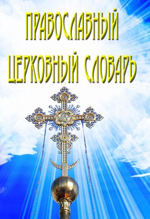 Православный церковный словарь от ЛитРес