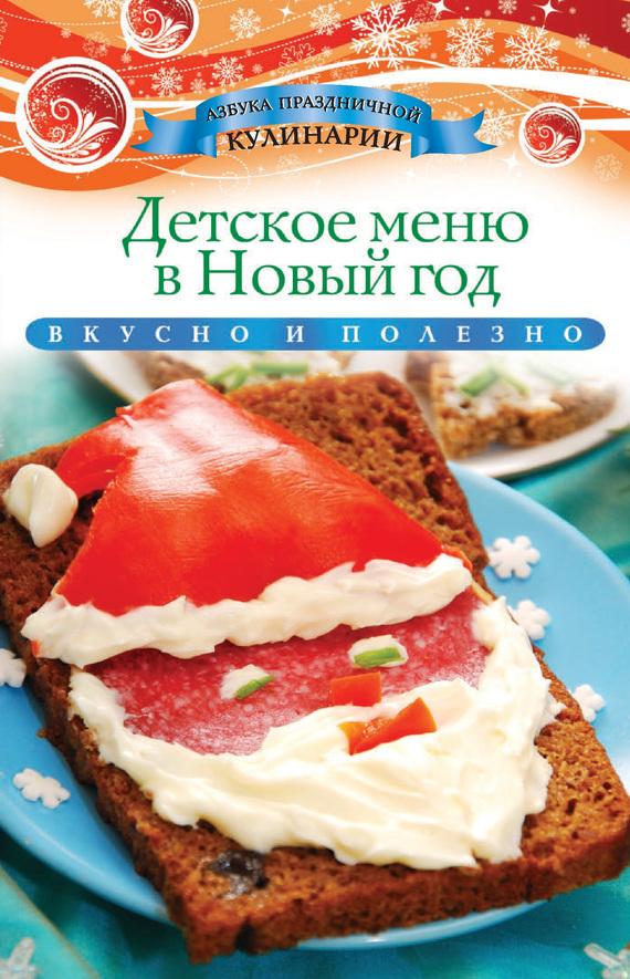 Ксения Любомирова Детское меню в Новый год плотникова т такие вкусные салаты…