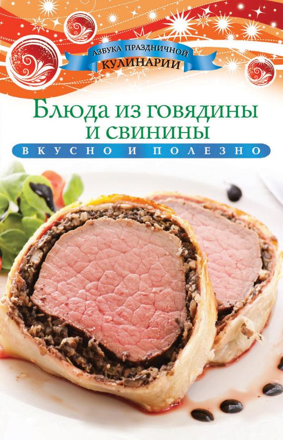 Блюда из говядины и свинины от ЛитРес