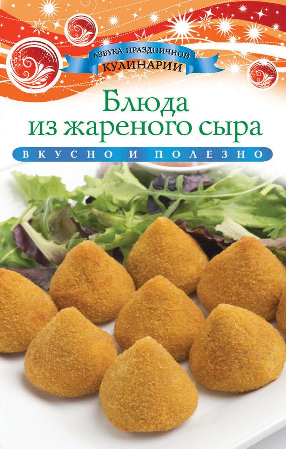 Скачать Ксения Любомирова бесплатно Блюда из жареного сыра