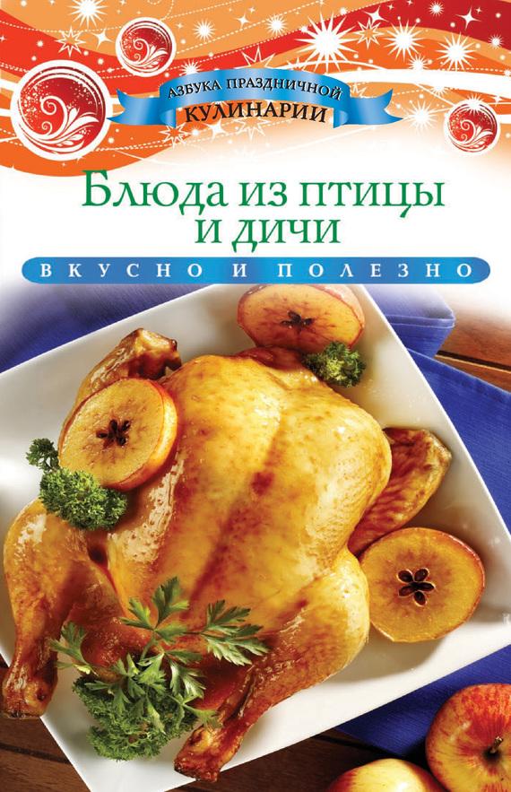 Блюда из птицы и дичи от ЛитРес