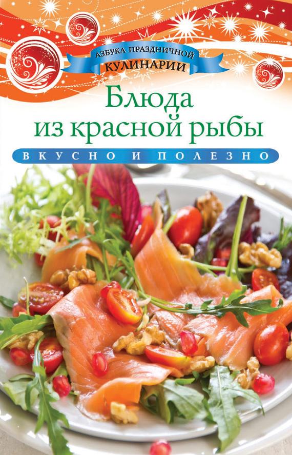 Ксения Любомирова Блюда из красной рыбы радин а закуски из семги форели скумбрии