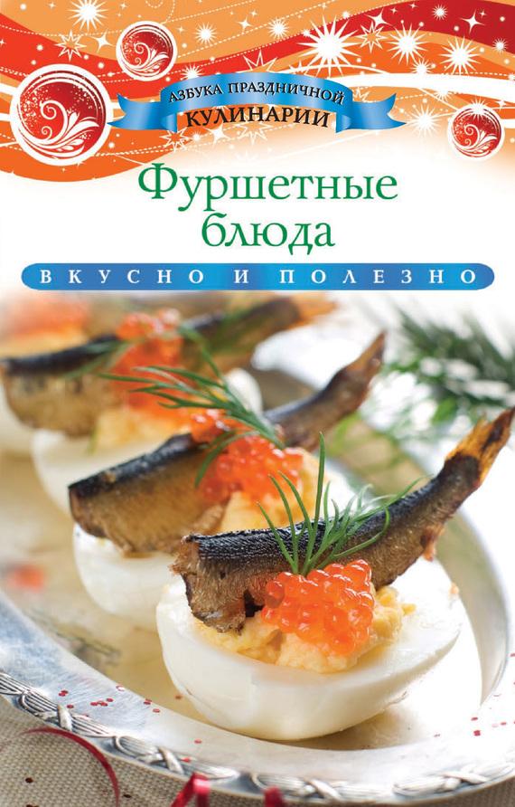 Ксения Любомирова Фуршетные блюда что можно в дьюти фри в домодедово