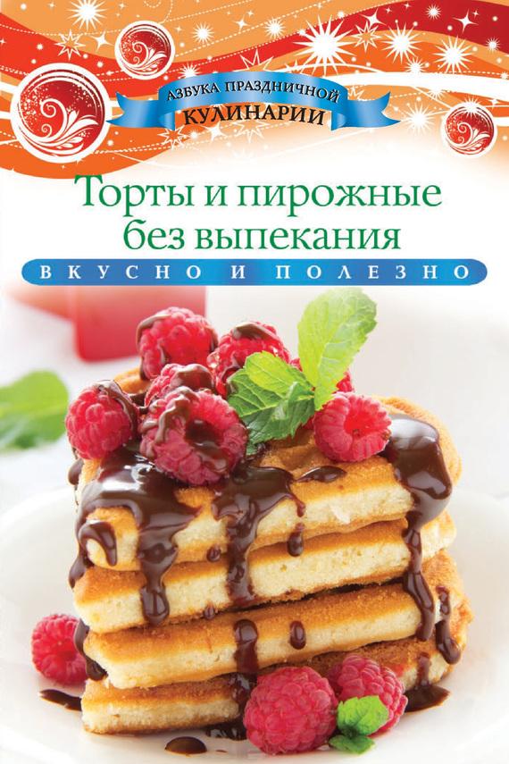 Торты и пирожные без выпекания от ЛитРес