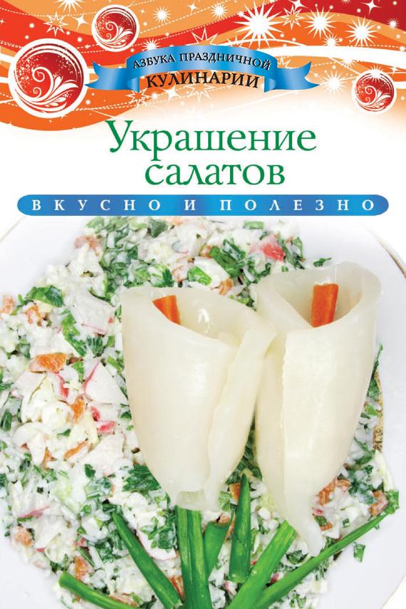 Украшение салатов от ЛитРес