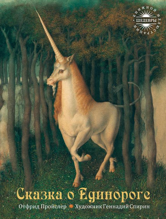 Сказка о Единороге от ЛитРес