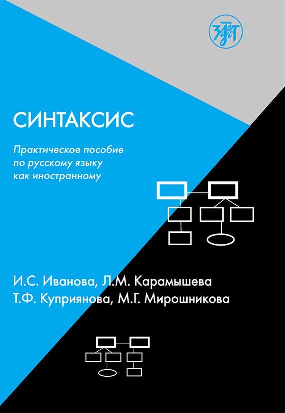 интригующее повествование в книге Т. Ф. Куприянова