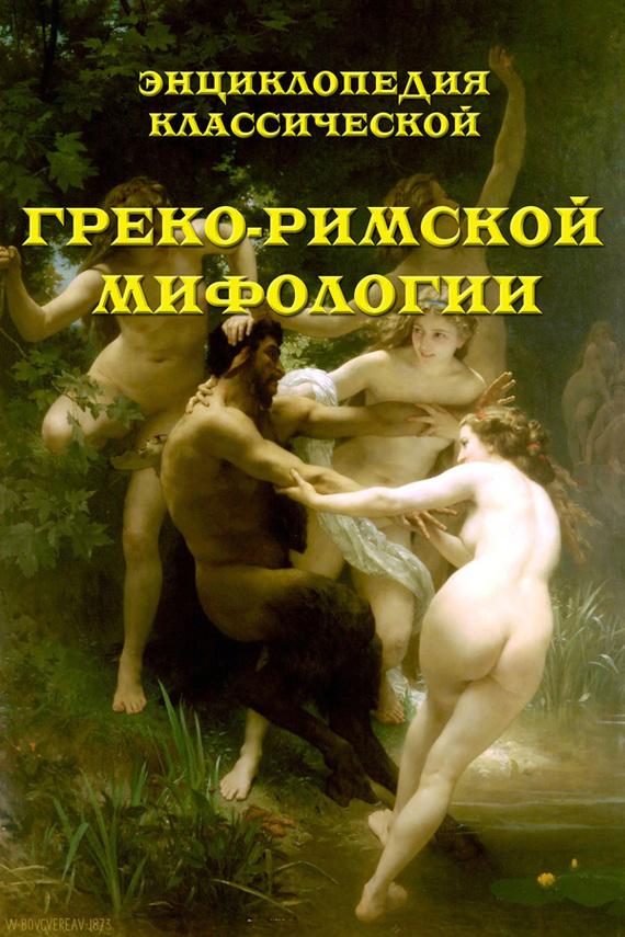 Энциклопедия классической греко-римской мифологии от ЛитРес