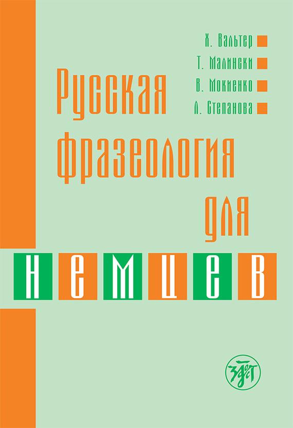 Русская фразеология для немцев от ЛитРес