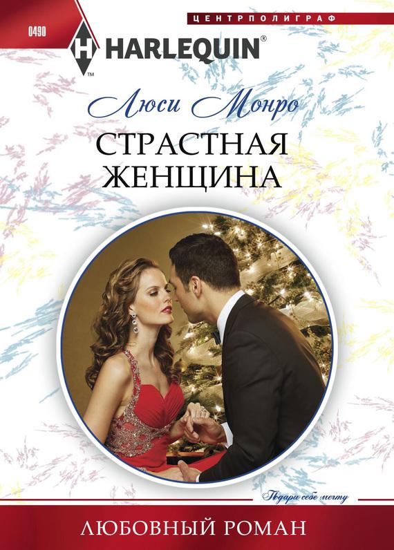 Люси Монро Страстная женщина ISBN: 978-5-227-05713-6