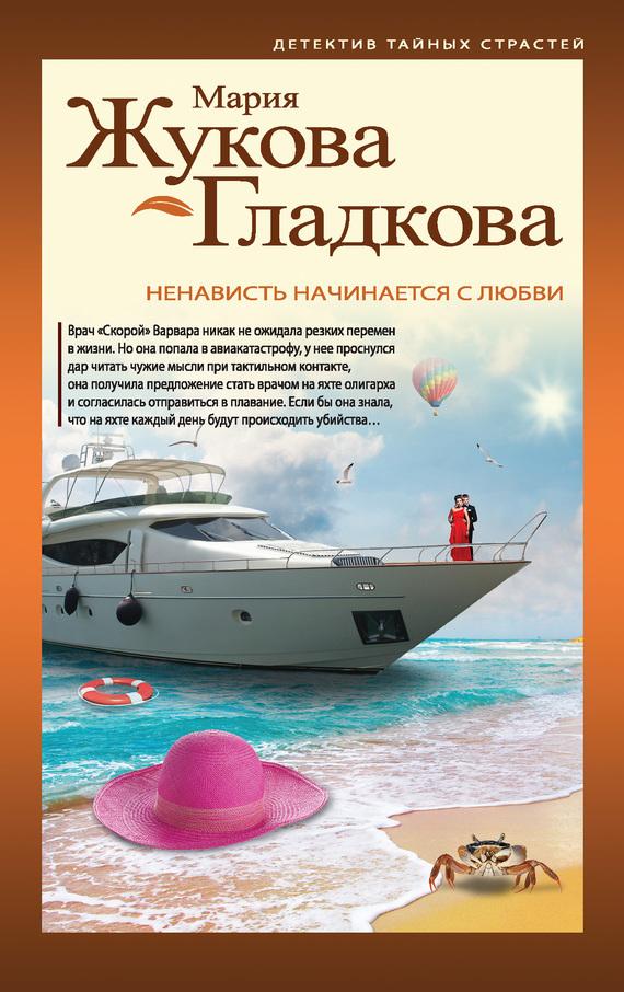Мария Жукова-Гладкова Ненависть начинается с любви мария жукова гладкова сокровище призраков
