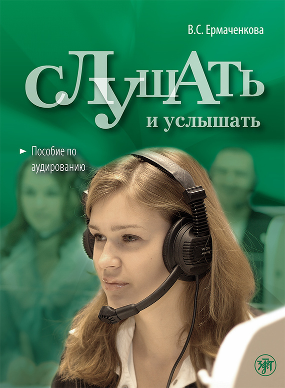 Валентина Ермаченкова бесплатно