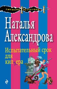 Александрова, Наталья  - Испытательный срок для киллера