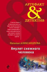 Александрова, Наталья  - Амулет снежного человека