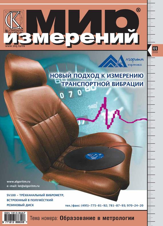 Мир измерений № 11 2009