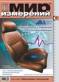 - Мир измерений № 11 2009