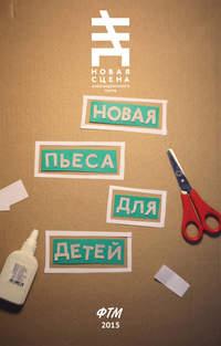 - Новая пьеса длядетей (сборник)