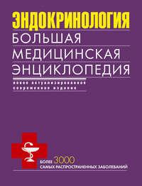 Коллектив авторов - Эндокринология. Большая медицинская энциклопедия
