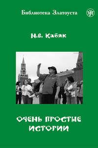Кабяк, Н. В.  - Очень простые истории