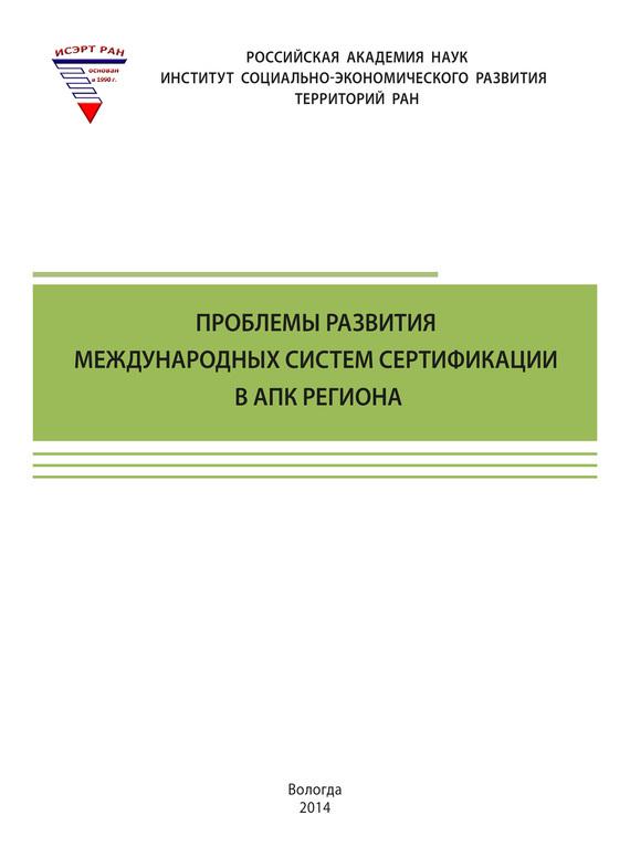 Проблемы развития международных систем сертификации в АПК региона